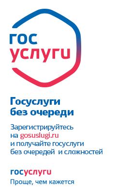 Единый портал государственных и муниципальных услуг (ЕПГУ)