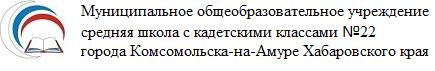 МОУ СШ №22
