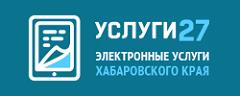Портал государственных и муниципальных услуг Хабаровского края